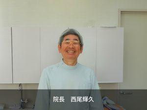 歯科医師 西尾輝久