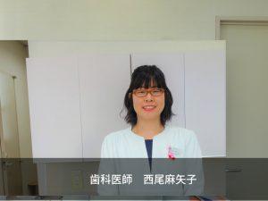 歯科医師 西尾麻矢子