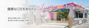 尾張旭市東栄町のにしお歯科子供歯科外観の写真